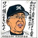 明徳義塾野球部2018メンバー、監督と注目選手も!【高知代表】