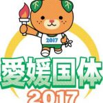 愛媛国体2017(高校野球)出場校と日程、組み合わせ・試合結果、TV放送予定は?
