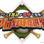 プロ野球総選挙2018(テレビ朝日)結果予想・まとめ!一位はやはり長嶋茂雄?【随時更新します】