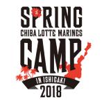 千葉ロッテマリーンズ春季キャンプ2018情報!日程や場所(アクセス)や選手宿泊先は?