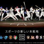 2018年プロ野球チャンネルはDAZNとスカパーのどちらがオススメ?視聴方法・料金プラン・中継球団は?