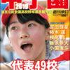 【高校野球】2019夏の甲子園 可愛い・美人なチア・女子マネまとめ【随時更新】