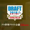 2018プロ野球ドラフト会議!セパ12球団の指名選手予想まとめ!
